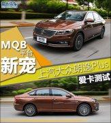 MQB平台新宠 爱卡测试上汽大众朗逸Plus