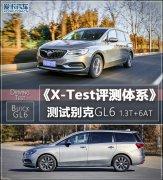 X-Test评测体系 测试别克GL6 1.3T+6AT