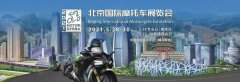 各大厂家新品集中扎堆发布!2021北京国际摩托车展28日开幕