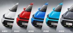 炫界Pro将推多款车身配色 潮流属性很强