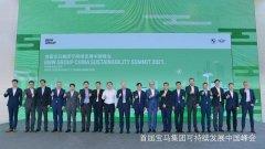 以身作则,宝马汽车召开首届可持续发展中国峰会