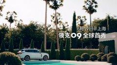 领克09将于6月19日亮相 定位中大型SUV