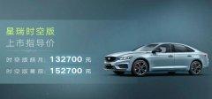 吉利星瑞时空版正式上市 推两款车型售13.27万元起